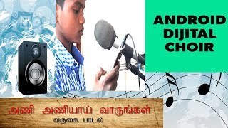 music class in tamil/keboard music/piano music/android digital choir