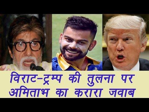Virat Kohli is Donald Trump of World sports, Amitabh Bachchan supports  वनइंडिया हिन्दी