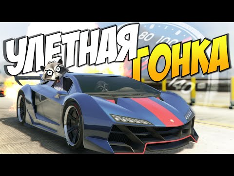 GTA 5 Online - УЛЕТНАЯ ГОНКА! #49