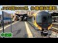 【JR四国の特急形車両が山陽本線・伯備線に入線!】2017.7.27 JR四国8600系 伯備線試…