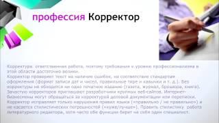 видео Удаленная работа корректором текста