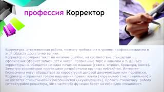 Профессия - Корректор