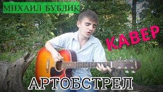 �������� ���� Михаил Бублик - Артобстрел! (Кавер) ������