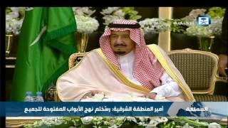 كلمة أمير المنطقة الشرقية أمام خادم الحرمين الشريفين