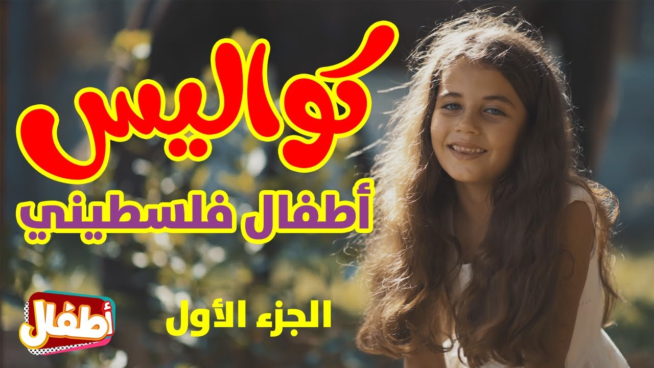 كواليس - أطفال فلسطيني - الجزء الأول