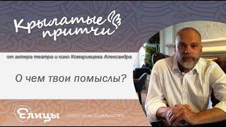 О чем твои помыслы  - Крылатые притчи - Александр Комаревцев