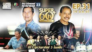 SUPER 60+ อัจฉริยะพันธ์ุเก๋า | EP.31 | 14 ต.ค. 61 Full HD