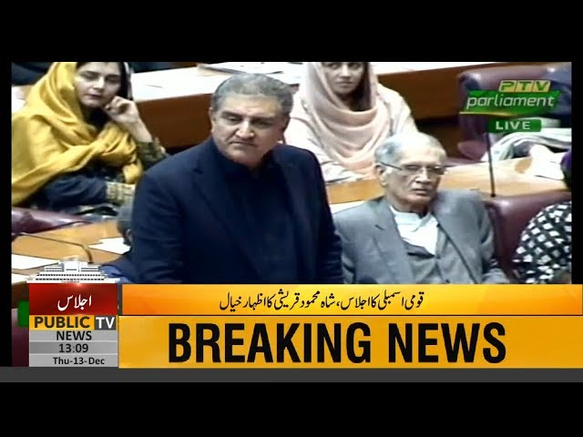 Minister for foreign affairs Shah Mehmood Qureshi speech in national assembly | 13 December 2018