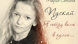 Мария Зенина (In2nation Интонация - Пускай)