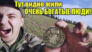 ПЕТРОВСКИЕ МОНЕТЫ НА МЕСТЕ СТАРОГО ДОМА Коп монет и украшений осень 2021