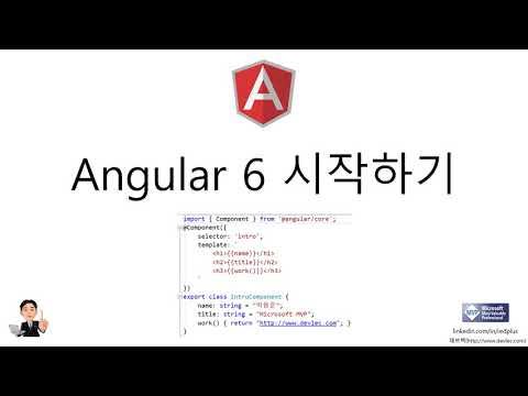 Angular 6(앵귤러 6) 시작하기 01 - 소개