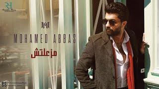محمد عباس - مزعلتش 2021 | mohamed abbas - maz3ltsh