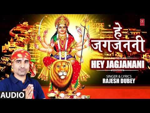 HEY JAGJANANI | Bhojpuri Devi Geet  | SINGER - RAJESH DUBEY | HAMAARBHOJPURI
