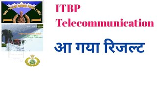 ITBP Telecommunication आ गया रिजल्ट ! ITBP Telecommunication result date