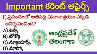 Latest Important Current Affairs Information 2018 in Telugu | Daily Current Affairs |General Studies