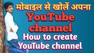 अपने मोबाइल से खोलें अपना YouTube channel | How to create YouTube channel