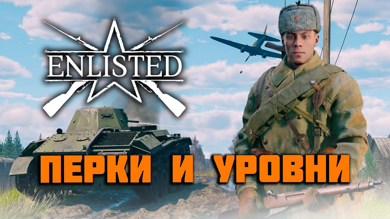 Enlisted Обзор: Перки, уровни и прокачка солдат