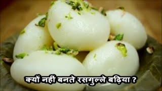 क्यों नहीं बनते रसगुल्ले बढ़िया ?/Super spongy Ragullas/Chef Bhupi/Honest kitchen