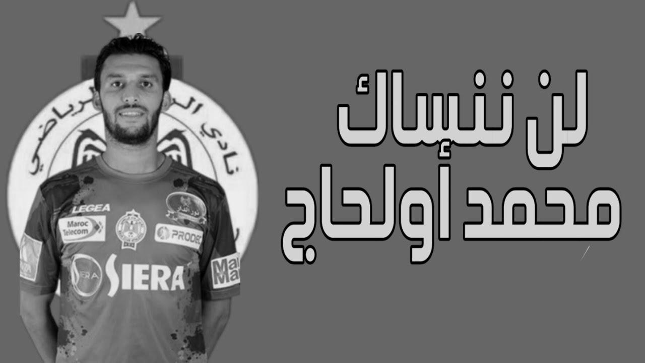أهداف محمد أولحاج وتدخلاته أمام أشهر المهاجمين