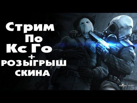 💚РОЗЫГРЫШ СКИНА // ОТКРЫТИЕ КЕЙСОВ // МАТЧМЕКИНГ + НАПАРНИКИ💚