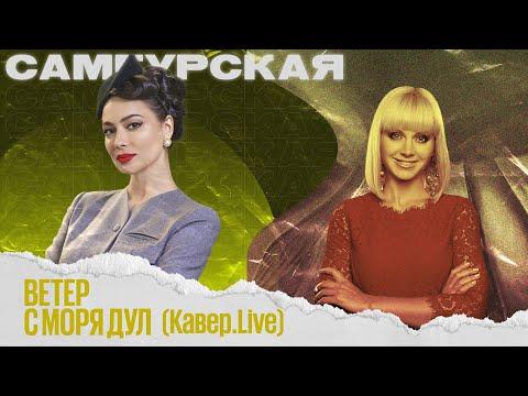 Смотреть клип Настасья Самбурская - Ветер С Моря Дул