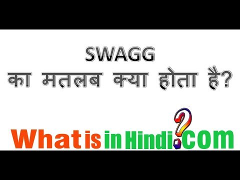 What is meaning in hindi swag