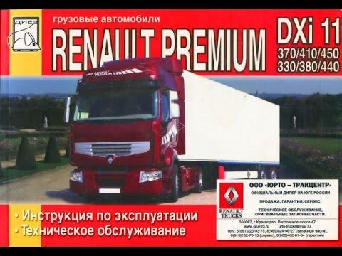 Dxi 11 руководство по ремонту скачать бесплатно - фото 7