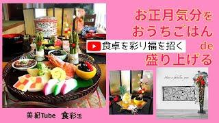 【おせち料理】創るヨロコビ♪ワクワク新年は食卓から♪