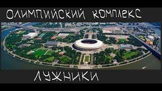 Олимпийский Комплекс «Лужники» – один из крупнейших спортивных комплексов России и мира.
