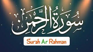 Surah Ar-Rehman Full | سورة الرحمان | مشاري راشد العفاسي |  للرزق والشفاء العاجل باذن الله