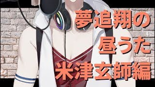 [LIVE] 【#翔onAir】04_夢追翔の昼歌~米津玄師編~【にじさんじSEEDs】
