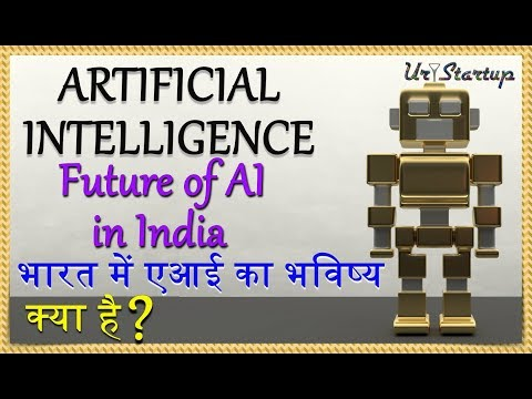 ARTIFICIAL INTELLIGENCE FUTURE in INDIA | Hindi | भारत में Artificial Intelligence | AI IOT Future