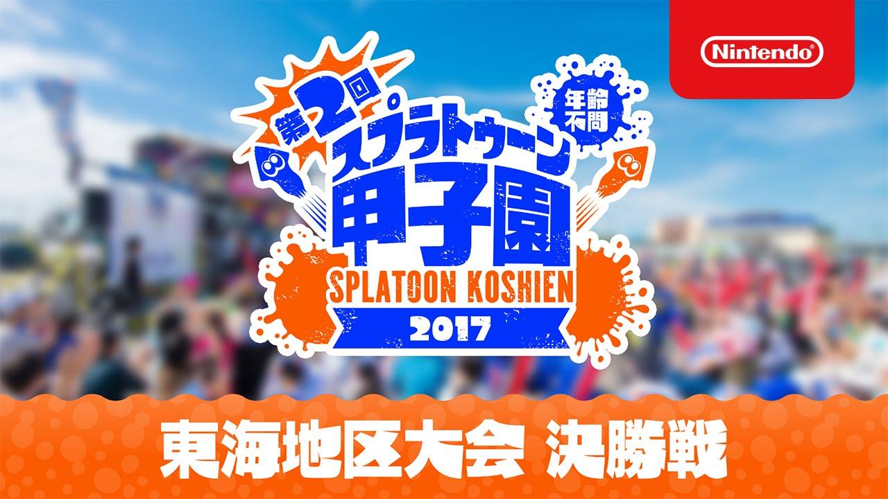 第2回 スプラトゥーン甲子園 東海地区大会 決勝戦 - YouTube