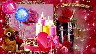 С днем рожденияженщине Музыкальная открытка с пожеланием для любимых женщин.