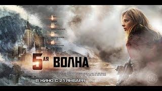 5-я волна - Трейлер на Русском | 2016 | 1080p