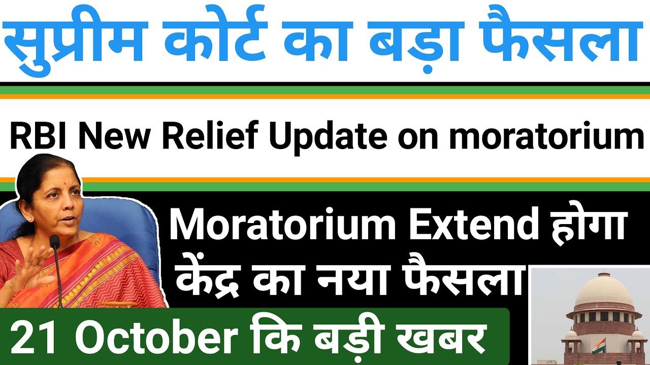 Download EMI Moratorium 3.0 extension || RBI Moratorium Extension ll Rbi new emi relief update