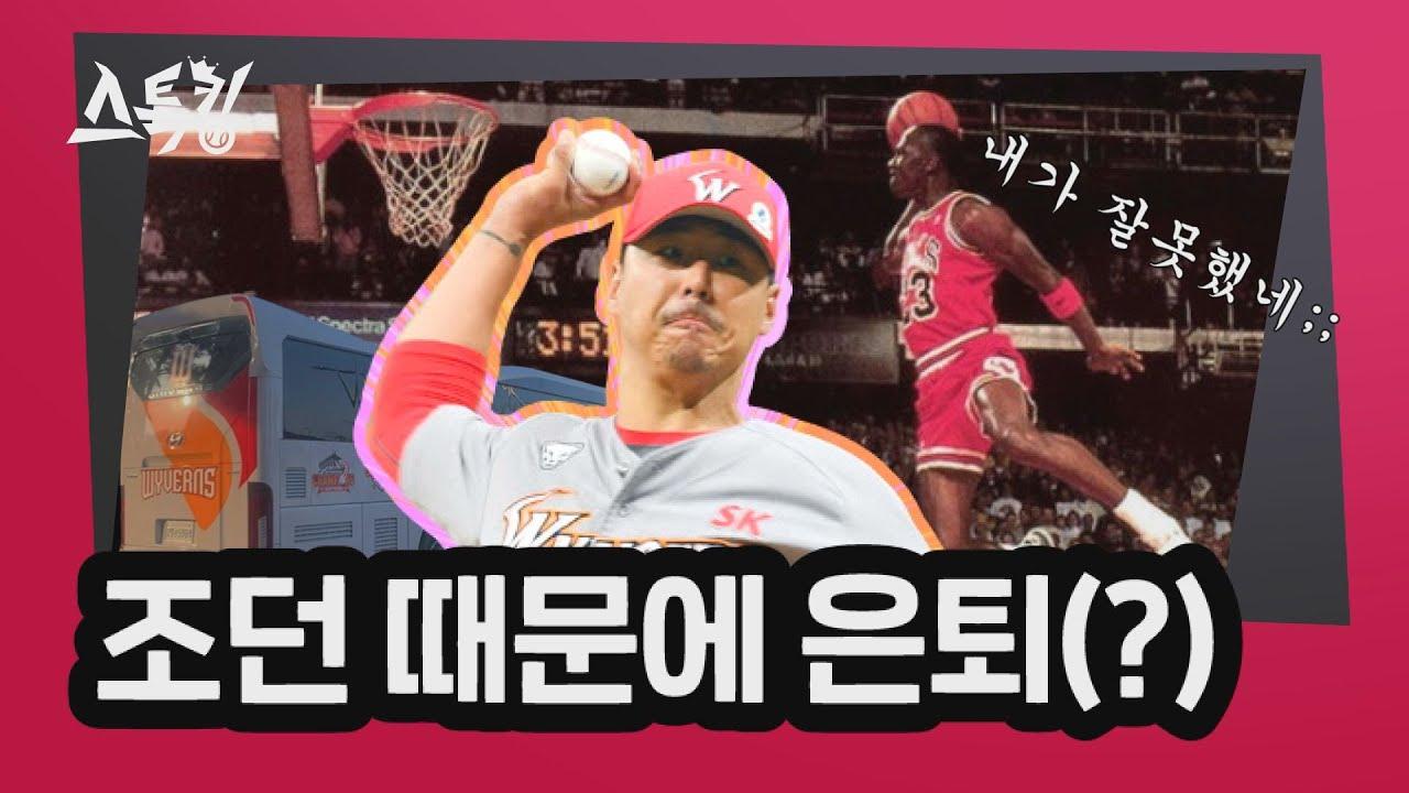 이케빈, 조던 때문에 은퇴(?)한 사연 | 스톡킹 EP.14-6 (손승락-이케빈)