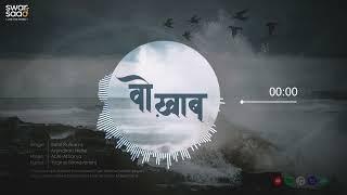 Wo Khwaab (Official Audio)  Abhi-Atharva   Sahil Kulkarni, Arundhati Nene   Yogiraj Somavanshi