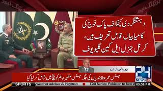 Army Chief meets Azerbaijan Chief Border Security | 24 News HD