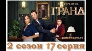 Гранд Лион 2 сезон 17 серия Анонс