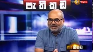 Pathikada Sirasa TV 03rd April 2019 Thumbnail