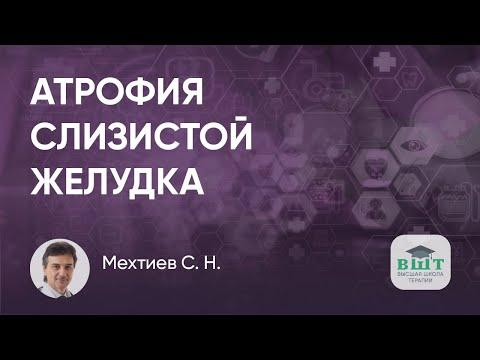 Атрофия слизистой оболочки желудка  Мнение гастроэнтеролога