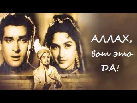 Классика индийского кино.  Аллах, вот это да! (1962) Шамми Капур - Бина Рай. Русские субтитры