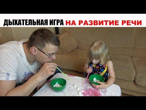 Веселая и увлекательная дыхательная игра на развитие речи, расслабление ребенка и его оздоровления