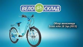 Обзор велосипеда Scool niXe 18 3sp (2015)