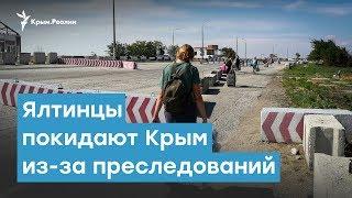 Ялтинцы покидают Крым из-за преследований | Крымский вечер