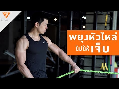 เจ็บไหล่ ต้องบริหารกล้ามเนื้อ Rotator Cuffs  [serious workout 64] Fit Junctions