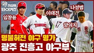 까치 김정수, 해태 이대진, 창용불패 임창용, 국가대표…