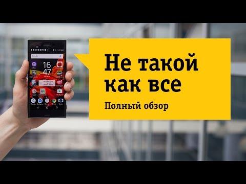Смартфон Sony Xperia XZ - Обзор. XZ - индивидуальность от Sony