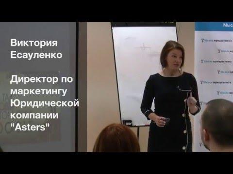 О самопиаре для юристов. Маркетинг юридических услуг в программе LEGAL PRO